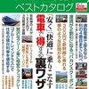 ICカード1円単位精算はJR東日本のみ、その他JR5社は10円単位