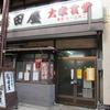 稲田屋 大衆食堂 福山人のソウルフード