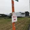 29日目:ビジネスホテルマイルド〜65番三角寺〜民宿岡田