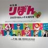りぼん特別展〜250万りぼんっ子おじさん大増刊号〜 at新宿高島屋