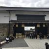 京都・二条城について調べてみた!〜一口城主募金〜
