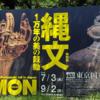 ■縄文ー1万年の美の鼓動:日本の美のルーツは縄文にあり!