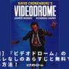 【映画】『ビデオドローム』のネタバレなしのあらすじと無料で観れる方法!