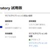 Microsoft Teams Exploratory 試用版