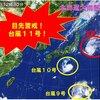 台風11号が来る!!マジで北海道がキケンな理由とは!?