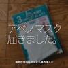 926食目「アベノマスク届きました。」福岡在住の私の元にも届きました