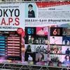 【ライブ】TOKYO M.A.P.S@六本木ヒルズ アリーナ