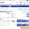 iDeCo(イデコ)口座の移管完了(SBI証券→楽天証券)