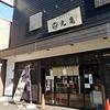 円山散歩三軒目は老舗の海産物店でお買い物<さっぽろ暮らし 北海道産グルメ編>
