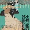 [企画展]★小樽芸術村 浮世絵第2期展