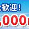 タイアップ企画!ファンくる特別紹介キャンペーン