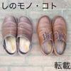 NAOTの靴