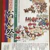 """明日から、""""奈良春日若宮おん祭""""が始まります。"""