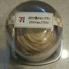 シンプルモンブラン 『セブンイレブン イタリア栗のモンブラン』 を食べてみました。