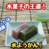 【レシピ】さっぱり水菓子!水ようかん!