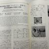 2020/12/09 『教育用電子楽器「フォトミン」を用いた科学啓発講座の実践と効果』論文掲載