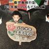 20年前に泊まった鹿児島県指宿のホテルにアポ無し突したら盛大に歓迎された話