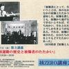 第3講義は「反核運動の歴史と被爆者のたたかい」
