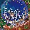 [季節観光]★ミュンヘンクリスマス市 in 札幌