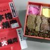 松川弁当店「本格炭火焼肉」