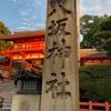 京都一人旅!楽しくなってきましたよ!