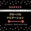 【レスポンシブ】固定グローバルナビゲーションでアクセス倍増!コピペで簡単!