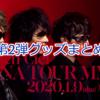 ラルクアンシエルARENA TOUR MMXX第2弾グッズまとめ