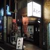 Vol.10 『みとや(東武練馬)』飲みたい!食べたい!麺で締めたい!