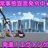 【プレイ動画】特別非常事態宣言発令中★3 発進!エヴァンゲリオン