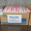 図書館所蔵雑誌のリサイクルのお知らせ~~