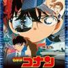 名探偵コナンの映画作品人気投票の結果が出たぞー!!