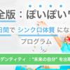 """完全版ぽいぽいワーク:第5回【アイデンティティ :""""未来の自分"""" を出現させるっ!】"""