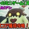 【KH3】プリンのミニゲーム攻略【スイカ】!ザ・カリビアン!ハイスコア獲得攻略!#34