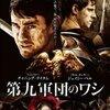 「第九軍団のワシ」 (2010年)