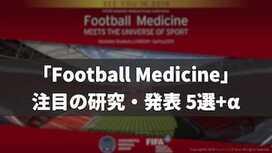 サッカー関連の研究が集う学会「Football Medicine」の発表5選