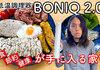 BONIQ2.0レビュー:家庭で使う低温調理器のベストバイ