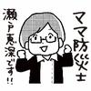 親子で防災を考えるきっかけに…動画をご紹介!!