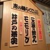 志の輔らくご in PARCO 2014@PARCO劇場