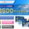 キャンペーンを見据えたANAカード(三井住友系)の申し込み方