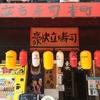 本町 立ち寿司