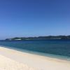 沖縄移住に関して思うこと。排他性について。