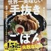 【レシピ本/世界一美味しい手抜きごはん】購入♪