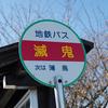 鬼滅の聖地になるか?:富山市八尾町滅鬼