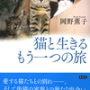 「あとがき──決めるのはいつも猫」より 『猫と生きる もう一つの旅』岡野薫子 著