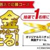 金のハサミが当たる!プラス社が「フィットカットカーブ売り上げNo1の記念キャンペーン」を実施中