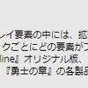 信On遊び方の道標~信長の野望オンライン天楼Ver~