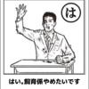 【写真でボケて】田中君のやつが… (笑)