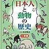 日本人と動物の歴史 1 家畜
