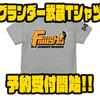 グランダー武蔵Tシャツ各種通販予約受付開始!