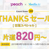 Peach × Vanilla THANKSセール[石垣スペシャル]9/12 22時~